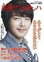 【中古】韓流雑誌 永遠のパク・ヨンハ 2010/8