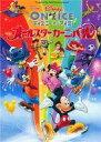 б┌├ц╕┼б█е╤еєе╒еье├е╚ е╤еєе╒)Disney ON ICE е╟еге║е╦б╝ екб╝еые╣е┐б╝елб╝е╦е╨еы