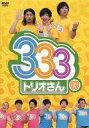 【中古】その他DVD 333 トリオさん 特【画】