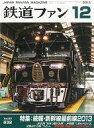 【中古】乗り物雑誌 付録付)鉄道ファン 2013年12月号(別冊付録1点)