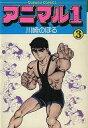 【中古】B6コミック アニマル1(3) / 川崎のぼる