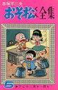 【中古】少年コミック おそ松くん全集(5) / 赤塚不二夫