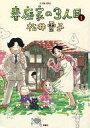 【中古】その他コミック 春庭家の3人目(1) / 松井雪子