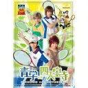 【中古】その他DVD ミュージカル テニスの王子様 青学VS四天宝寺 [初回限定版]【02P03Dec16】【画】
