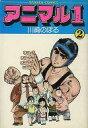 【中古】B6コミック アニマル1(2) / 川崎のぼる