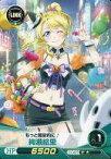 【中古】ファイブクロス/PR/緑/BD「ラブライブ!」TVアニメ2期 第4巻 付属 LL08-P12 [PR] : 絢瀬絵里