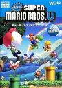 【中古】攻略本 WiiU NEWスーパーマリオブラザーズ・U 完全攻略本【02P01Oct16】【画】【中古】afb