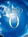 【中古】邦画Blu-ray Disc 永遠の0 Blu-ra...