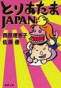 【中古】文庫コミック とりあたまJAPAN / 西原理恵子/佐藤優