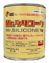 【新品】塗料・工具 Mr.シリコーン 1kg 硬化剤付 [VM001]