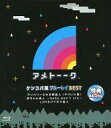 【中古】その他Blu-ray Disc アメトーーク 特典DVD ケンコバ黒ブルーレイBEST【02