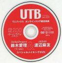 【中古】その他DVD UTB vol.200 ワニブックス オンラ