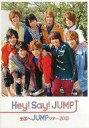 【中古】パンフレット パンフ)Hey!Say!JUMP 全国へJUMPツアー2013