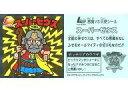 【中古】ビックリマンシール/「ビックリマンシェーキ」ロッテリア限定シール スーパーゼウス