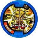 【中古】妖怪メダル [コード保証無し] ヒライ神/どんがらがっしゃん! 必殺技ホロメダル零 「妖怪ウォッチ 妖怪メダル零(ゼロ)ラムネ2」