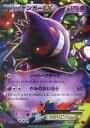 【中古】ポケモンカードゲーム/RR/XY 拡張パック「ファントムゲート」 033/088 [RR] : (キラ)ゲンガーEX