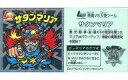 【中古】ビックリマンシール/「ビックリマンシェーキ」ロッテリア限定シール サタンマリア