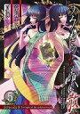 【中古】B6コミック うみねこのなく頃に散 Episode8:Twilight of the golden witch(5) / 夏海ケイ