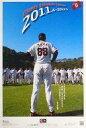 【エントリーでポイント10倍!(9月26日01:59まで!)】【中古】カレンダー 読売ジャイアンツ 2011年度スケジュールカレンダー