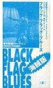 【中古】その他 VHS 演劇集団キャラメルボックス アナザーフェイス Vol.4 ブラック・フラッグ・ブルーズ 海賊版 千秋楽バージョン