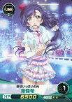【中古】ファイブクロス/PR/緑/BD「ラブライブ!」TVアニメ2期 第5巻 付属 LL08-P16 [PR] : 東條希