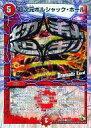【中古】デュエルマスターズ/C/火/[DMD-20]ドラゴン・サーガ スーパーVデッキ「勝利の将龍剣ガイオウバーン」 20/22 [C] : 超次元ボルシャック・ホール