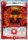 【中古】デュエルマスターズ/R/火/[DMD-20]ドラゴン・サーガ スーパーVデッキ「勝利の将龍剣ガイオウバーン」 17/22 [R] : スーパー炎獄スクラッパー