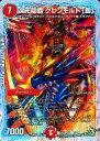 【中古】デュエルマスターズ/火/[DMD-20]ドラゴン・サーガ スーパーVデッキ「勝利の将龍剣ガイオウバーン」 2/22 [-] : 次元龍覇 グレンモルト「覇」【画】