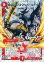 【中古】デュエルマスターズ/SR/火/[DMD-20]ドラゴン・サーガ スーパーVデッキ「勝利の将龍剣ガイオウバーン」 16/22 [SR] : 永遠のリュウセイ・カイザー