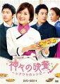 【中古】海外TVドラマDVD 神々の晩餐 -シアワセのレシピ- ノーカット完全版 DVD-BOX 4【02P01Oct16】【画】
