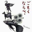 【中古】邦楽CD 天野月 / ごもくならべ【02P03Dec16】【画】