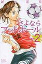 【中古】少年コミック さよならフットボール(新装版)(2) / 新川直司