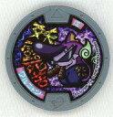 【中古】妖怪メダル [コード保証無し] ワルニャン ホロメダル(初代) 「妖怪ウォッチ 妖怪メダル 第一弾 復刻版」