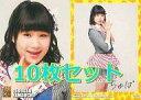 【エントリーでポイント10倍!(6月11日01:59まで!)】【中古】アイドル(AKB48・SKE48)/NMB48 トレーディングコレクション N099 : 【10枚セット】山内つばさ/ノーマルカード(箔押しサイン)/NMB48 トレーディングコレクション