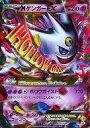 【中古】ポケモンカードゲーム/P/「白いメガゲンガーキャンペーン」対象商品購入者プレゼント 079/XY-P [P] : (キラ)MゲンガーEX