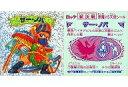 【中古】ビックリマンシール/粒(あいまい)/ヘッド/新決戦 悪魔VS天使シール スーパービックリマン第9弾 - [粒(あいまい)] : ザー・ノバ