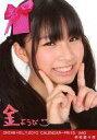 【中古】生写真(AKB48・SKE48)/アイドル/SKE48 赤枝里々奈/SKE48×B.L.T.2010 CALENDAR-FRI15/240
