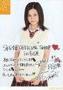 【エントリーでポイント最大19倍!(5月16日01:59まで!)】【中古】生写真(AKB48・SKE48)/アイドル/SKE48 木下有希子/膝上・衣装白・両手裾摘み・メッセージ入り/公式生写真