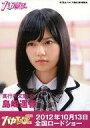 【中古】生写真(AKB48 SKE48)/アイドル/AKB48 島崎遥香/DVD「私立バカレア高校」特典【タイムセール】