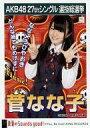 【中古】生写真(AKB48・SKE48)/アイドル/SKE48 菅なな子/CD「真夏のSounds good!」劇場盤特典