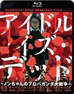 中古邦画Blu-rayDiscアイドル・イズ・デッドノンちゃんのプロパガンダ大戦争