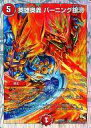 【中古】デュエルマスターズ/火/[DMD-20]ドラゴン・サーガ スーパーVデッキ「勝利の将龍剣ガイオウバーン」 7/22 [-] : 英雄奥義 バーニング銀河