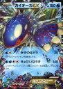 【中古】ポケモンカードゲーム/RR/XY 拡張パック「タイダルストーム」 031/070 RR : (キラ)カイオーガEX