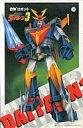 【中古】プラモデル ◆合体ロボット ダイターン3「無敵鋼人ダイターン3」