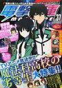 【中古】アニメ雑誌 付録付)電撃文庫 MAGAZINE 2014年5月号Vol.37
