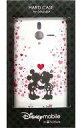 【中古】携帯ジャケット・カバー(キャラクター) ミッキー&ミニー You and Me(シルエット/ハート柄) DM014SH専用ハードケース 「ディズニー・モバイル・オン・ソフトバンク」 購入プレゼント
