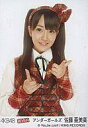 【中古】生写真(AKB48・SKE48)/アイドル/AKB48 佐藤亜美菜/RIVER 特典生写真