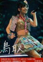 【中古】生写真(AKB48・SKE48)/アイドル/NMB48 近藤里奈/NMB48×B.L.T.西日本ツアー2013「12月31日」PHOTOBOOK-鳥取制覇05/066