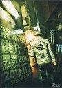 【中古】邦楽DVD 清木場俊介 / 男祭 2013 JACKROSE×KIYOKIBA 2013.11.2 at Shibuya O-EAST