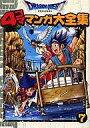 【中古】その他コミック ドラゴンクエスト 4コママンガ大全集 全7巻セット / アンソロジー【中古】